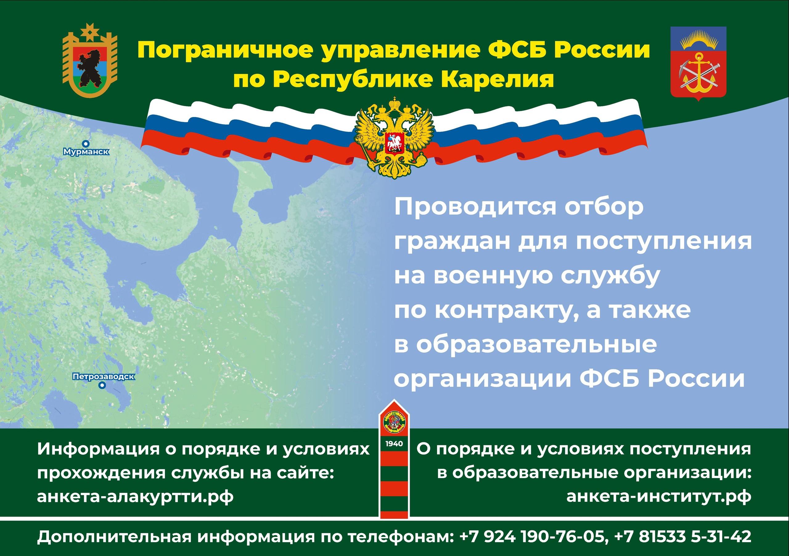 ФСБ России